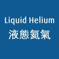 5251-HS500 LIQUID HELIUM (500 LITRE) S SIZE